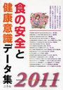 '11 食の安全と健康意識データ集 (単行本・ムック) / 三冬社