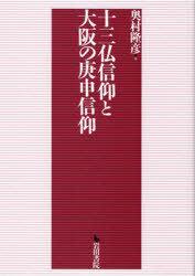 メール便利用不可 賜物 十三仏信仰と大阪の庚申信仰 本 雑誌 単行本 ムック 人気の製品 著 奥村隆彦