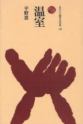 メール便利用不可 温室 日本製 本 雑誌 入手困難 ものと人間の文化史 平野恵 単行本 ムック