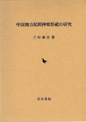メール便利用不可 中国地方 民間神楽祭祀の研究 本 雑誌 限定特価 単行本 三村泰臣 著 売り出し ムック