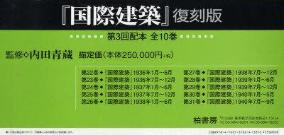 国際建築 第3回配本 全10巻[本/雑誌] (単行本・ムック) / 内田清蔵