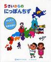 _ おすすめ特集 書籍のメール便同梱は2冊まで 5さいからのにっぽんちず 開店祝い 視覚デザインのえほん なかつかちか 児童書 視覚デザイン研究所