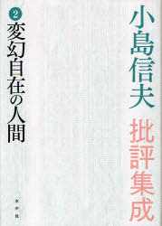 小島信夫批評集成 2[本/雑誌] (単行本・ムック) / 小島信夫/著