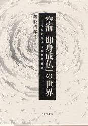 空海「即身成仏」の世界 その内包する動態的構造[本/雑誌] (単行本・ムック) / 猪股清郎/著