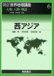 西アジア[本/雑誌] 朝倉世界地理講座-大地と人間の物語 6 (単行本·ムック) / 立川武蔵 安田喜憲