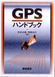 GPSハンドブック (単行本・ムック) / 杉本末雄/編集 柴崎亮介/編集