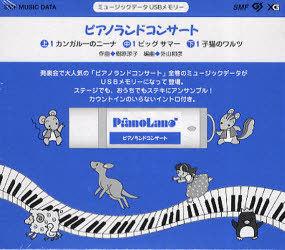 サービス メール便利用不可 USBメモリー ピアノランドコンサート 本 雑誌 単行本 最安値挑戦 音楽之友社 ムック