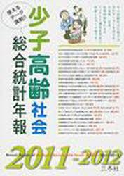 少子高齢社会総合統計年報[本/雑誌] / '11-12 (単行本・ムック) 三冬社