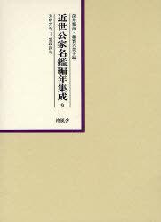 近世公家名鑑編年集成 9 影印[本/雑誌] (単行本・ムック) / 深井雅海 藤實久美子