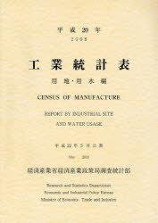 平20 工業統計表 用地・用水編 (単行本・ムック) / 経済産業省経済産業政