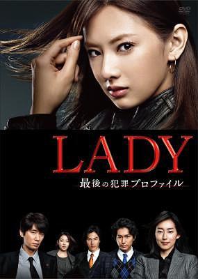 LADY~最後の犯罪プロファイル~ DVD-BOX / TVドラマ