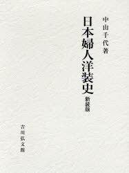 新装版[本/雑誌] (単行本・ムック) 中山千代 / 日本婦人洋装史