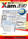 CD-ROM Xam2010英語西日本[本/雑誌] (単行本・ムック) / ジェイシー教育