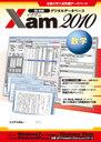 CD-ROM Xam2010数学[本/雑誌] (単行本・ムック) / ジェイシー教育