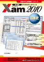 CD-ROM Xam2010日本史[本/雑誌] (単行本・ムック) / ジェイシー教育