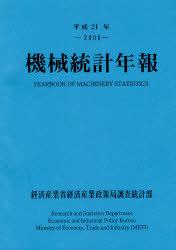 平21 機械統計年報 (単行本・ムック) / 経済産業省経済産業政