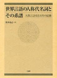 世界言語の人称代名詞とその系譜-人類言語 (単行本・ムック) / 松本 克己 著