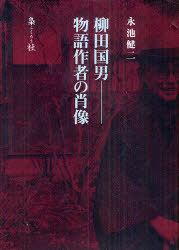 ゆうメール利用不可 定価の67%OFF 柳田国男 物語作者の肖像 本 単行本 雑誌 ムック 永池健二 売却