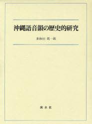 沖縄語音韻の歴史的研究 (単行本・ムック) / 多和田 眞一郎 著