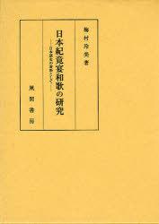 著 日本紀竟和歌の研究-日本語史の資料として[本/雑誌] / 玲美 (単行本・ムック) 梅村