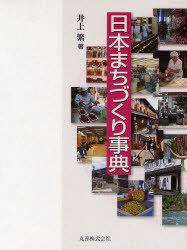 日本まちづくり事典[本/雑誌] (単行本·ムック) / 井上繁