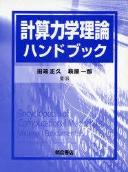 計算力学理論ハンドブック (単行本・ムック) / ErwinStein RenedeBorst ThomasJ.R.Hughes 田端正久 萩原一郎