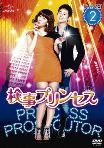 検事プリンセス DVD-SET 2[DVD] / TVドラマ