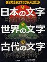 [書籍とのゆうメール同梱不可]/ふしぎ?おどろき!文字の本 3巻セット (児童書) / 町田和彦/監修