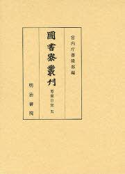 圖書寮叢刊 看聞日記5 (単行本・ムック) / 宮内庁書陵部/編