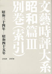 文藝時評大系 昭和篇  3 別巻(索引 (単行本・ムック) / ゆまに書房