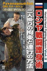送料無料選択可 DVD ロシヤ戦闘護身術 贈答 二人掛りの拘束 Hand to 2 クエスト 雑誌 Fight 本 秀逸