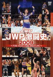 送料無料選択可 DVD 2009 JWP激闘史 国際ブランド 本 雑誌 クエスト ランキングTOP10