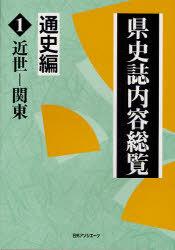 近世-関東 / 県史誌内容総覧 通史編  1 (単行本・ムック) / 日外アソシエーツ