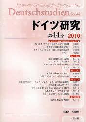 メール便利用不可 ドイツ研究 本 雑誌 第44号 単行本 大幅値下げランキング 編 ムック 2010 日本ドイツ学会編集委員会 日本産