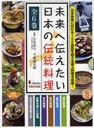 未来へ伝えたい日本の伝統料理 全6巻 (児童書) / 後藤真樹 小泉武夫, 古着通販 ビンテージ古着屋RUSHOUT:db52c014 --- musictower.jp