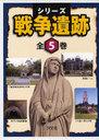シリーズ戦争遺跡 全5巻 (児童書) / 汐文社