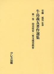 牛島義友著作選集 第1巻[本/雑誌] (単行本・ムック) / 牛島義友/〔著〕 安藤延男/監修