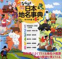 なるほど日本地名事典 6巻セット[本/雑誌] (児童書) / 蟻川明男/著 / ※ゆうメール利用不可