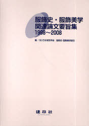 服飾史・服飾美学関連論文要旨集1998~[本/雑誌] (単行本・ムック) / 日本家政学会 編 服飾史・服飾美学部会