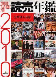 【メール便利用不可】 '10 読売年鑑[本/雑誌] (単行本・ムック) / 読売新聞社 編
