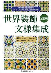 世界装飾文様集成 全2巻 (単行本・ムック) / 日本図書センター