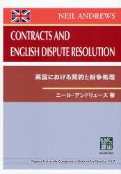 英国における契約と紛争処理 / Nagoya University 5 (単行本・ムック) / N.アンドリュース