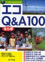 エコQ&A100 全5巻 (児童書) / ポプラ社