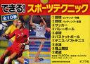 できる!スポーツテクニック 全10巻 (児童書) / ポプラ社