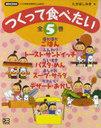 つくって食べたい 5巻セット[本/雑誌] (児童書) / たかはしみき/絵