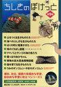 ちしきのぽけっと 既9巻 (児童書) / 岩崎書店