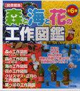 森と海と花の工作図鑑 図書館版 6巻セット[本/雑誌] (児童書) / 岩藤しおい/著