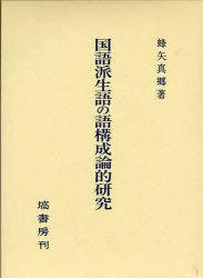 国語派生語の語構成論的研究[本/雑誌] (単行本・ムック) / 蜂矢 真郷 著