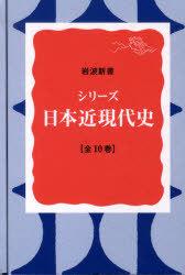 シリーズ 日本近現代史 全10巻[本/雑誌] (岩波新書) (新書) / 岩波書店