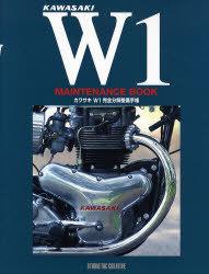 カワサキW1完全分解整備手帳[本/雑誌] (単行本·ムック) / スタジオタッククリエイティブ